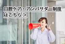 日本口腔ケア学会<公式サイト>口腔ケアに関する論文・学術大会・フォーラム・研究会情報などを発信